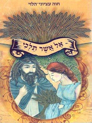 cover image of אל אשר תלכי - Wherever You'll Go
