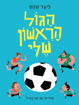 cover image of הגול הראשון שלי - The First Time I Scored a Goal