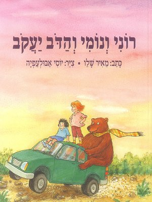 cover image of רוני ונומי והדב יעקב - Roni and Nomi and Jakob the Bear