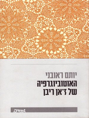 cover image of האוטוביוגרפיה של ז'אן ריבן - The Autobiography of Jean Riven