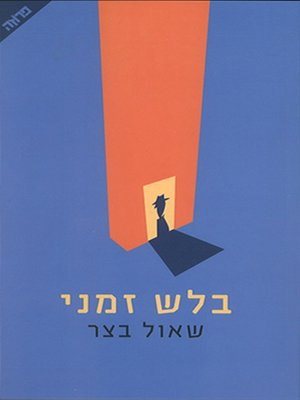 cover image of בלש זמני - Part-Time Detective