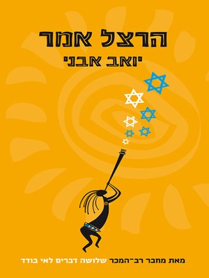 cover image of הרצל אמר - Herzl Said