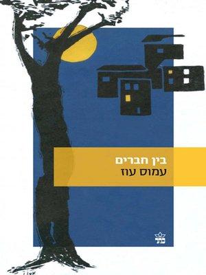 cover image of בין חברים - Between Friends