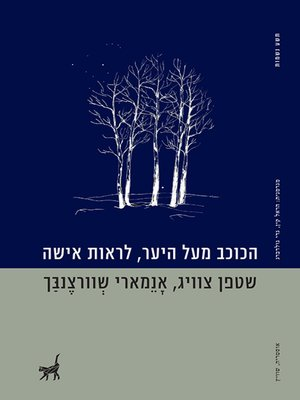 cover image of הכוכב מעל היער/לראות אישה - The Star Over the Forest/ To See a Woman