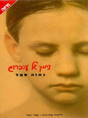 cover image of צחוק של עכברוש - And the Rat Laughed