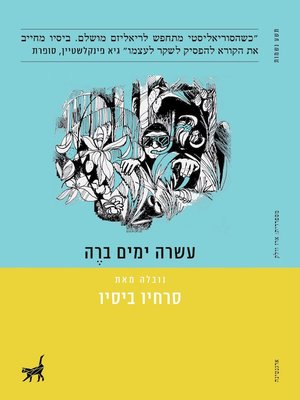cover image of עשרה ימים ב-רה - Ten Days in Re