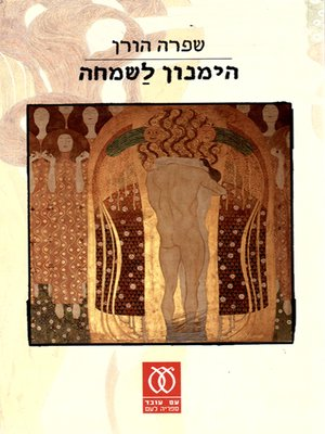 cover image of הימנון לשמחה - Ode to Joy