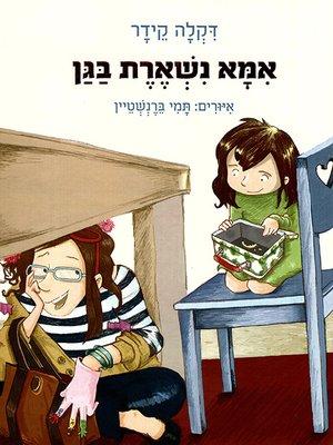 cover image of אמא נשארת בגן - Kindergarten