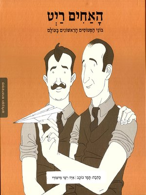 cover image of האחים רייט - Wright Brothers