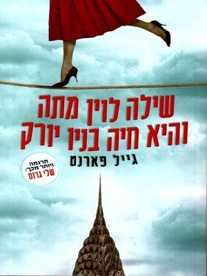 cover image of שילה לוין מתה והיא חיה בניו יורק - Sheila Levine Is Dead and Living in New York