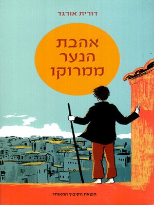 cover image of אהבת הנער ממרוקו - The love of the boy from Morocco