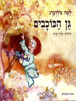 cover image of גן הכוכבים - The Garden of Stars
