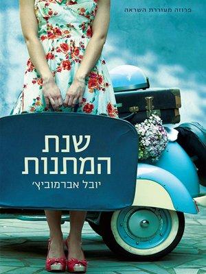 cover image of שנת המתנות - Year of Gifts