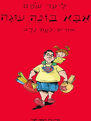 cover image of אבא בונה עוגה - Daddy Builds a Cake