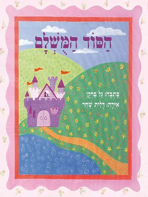 cover image of הסוד המושלם - The perfect secret