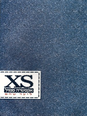 cover image of אקסטרה סמול - Extra Small