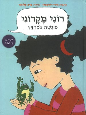 cover image of רוני מקרוני פוגשת צפרדע - Roni Macaroni Meets a Frog