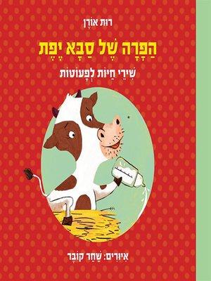 cover image of הפרה של סבא יפת - Grandpa Yefet's Cow