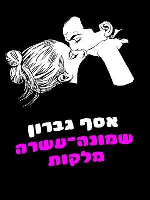 cover image of שמונה עשרה מלקות - Eighteen Lashes