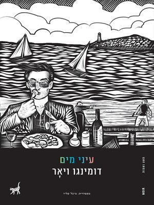 cover image of עיני מים - Water Eyes