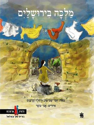cover image of מלכה בירושלים - A Queen in Jerusalem