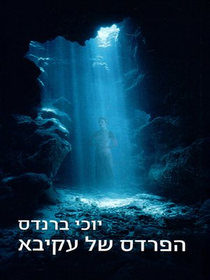 cover image of הפרדס של עקיבא - Akiva's Orchard