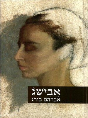 cover image of אבישג - Avishag