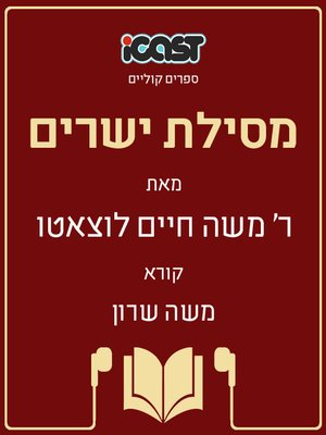 cover image of מסילת ישרים - Mesillat Yesharim