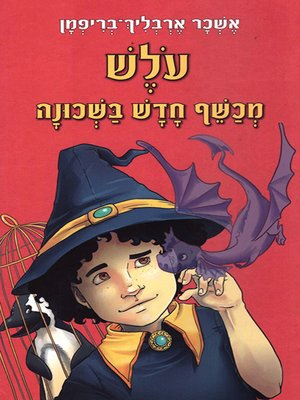 cover image of עלש - מכשף חדש בשכונה - Chicory - a New Wizard in the Neighborhood