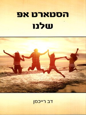 cover image of הסטארט אפ שלנו - Our Start-Up