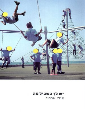 cover image of יש לך בשביל מה - You have a reason to