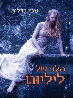 cover image of הלב של ליליום - Liliumʹs Heart