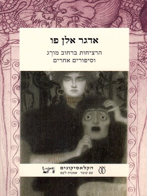 cover image of הרציחות ברחוב מורג - The Murders in the Rue Morgue