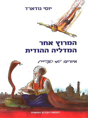 cover image of המרוץ אחר המדליה ההודית - The Race for the Indian Medal