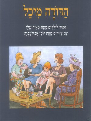 cover image of הדודה מיכל - Aunt Michal
