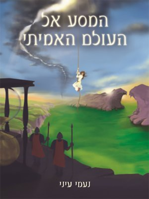 cover image of המסע אל העולם האמיתי - A Journy to the Real World