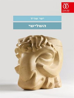 cover image of השלישי - The Third