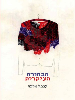 cover image of הבחורה העיקרית - The Main One