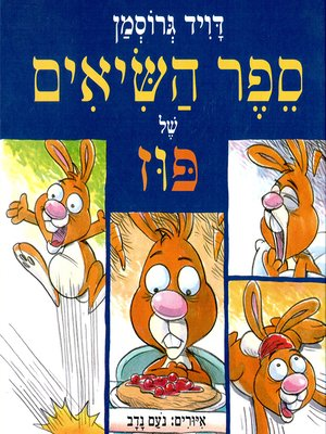 cover image of ספר השיאים של פוז - Puz's Book of Records