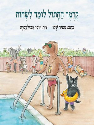 cover image of קרמר החתול לומד לשחות - Kramer the Cat Is a Swimmer