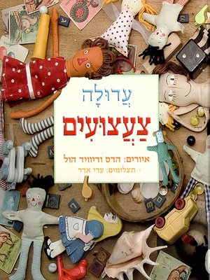 cover image of צעצועים - Toys
