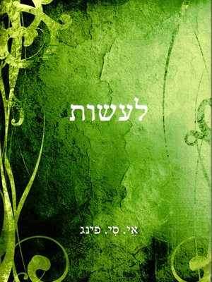 cover image of לעשות - Do