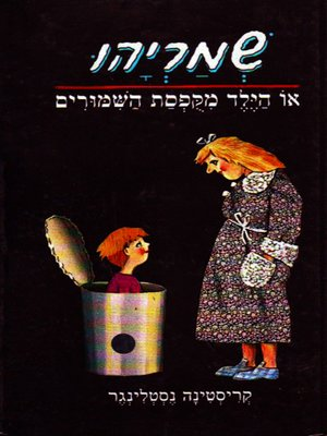 cover image of שמריהו, או הילד מקופסת השימורים - Konrad or The Child from the Cans
