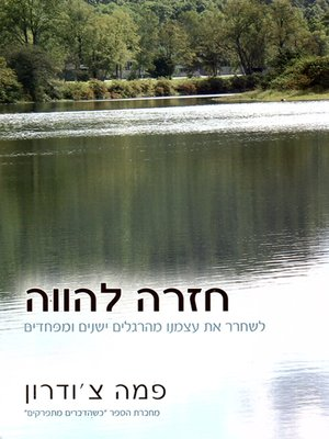 cover image of חזרה להווה - This Moment is the Perfect Teacher: 10 Buddhist Teachings on Cultivating Inner Strength and Compassion