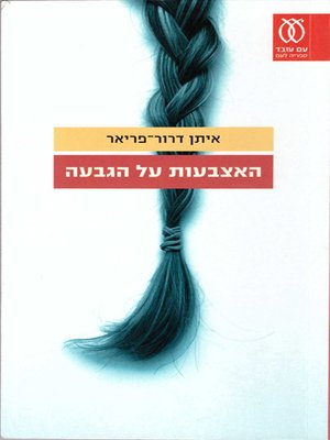 cover image of האצבעות על הגבעה - The Fingers on the Hill