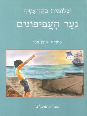 cover image of נער העפיפונים - Kite Kid