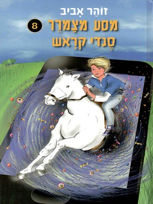 cover image of מסע מצמרר 8 - סנדי קראש - A Chilling Journey 8 - Sandy Crush