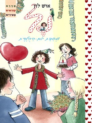 cover image of נל ומסיבת יום ההולדת - Nell and the Birthday Party