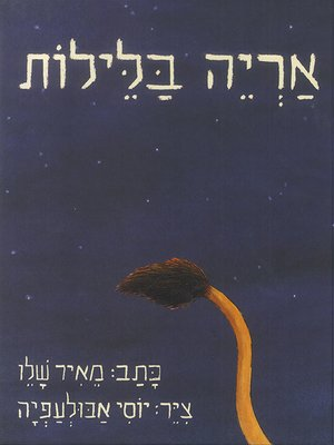 cover image of אריה בלילות - A Lion in the Night