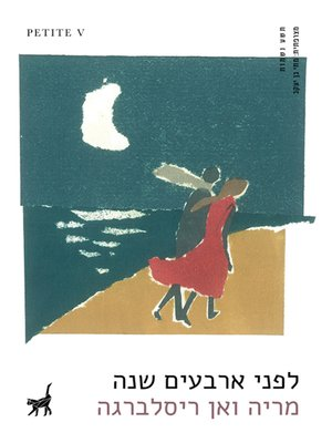 cover image of לפני ארבעים שנה - Forty Years Ago